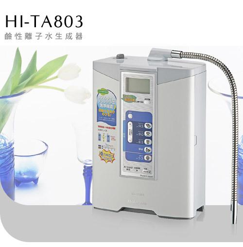 TA-803電解水機