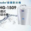 普德THG-1509包覆式RO活水機