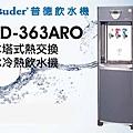普德BD-363RO.ARO水塔式熱交換冰冷熱飲水機