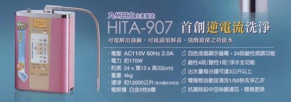 九州日立 電解水機HITA-907