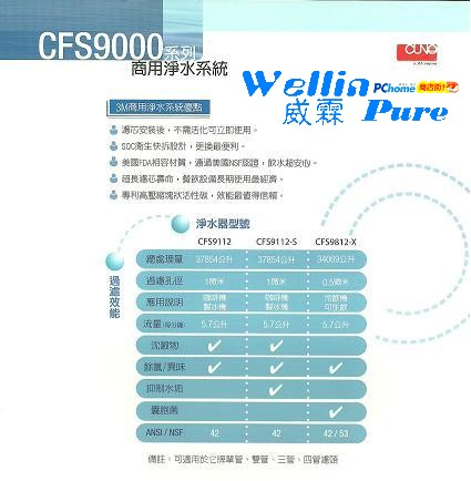 3M CUNO CFS9112