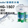 普德THG-1507七道式微量元素活水機