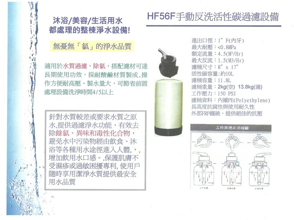 HF56F手動反洗活性碳過濾設備