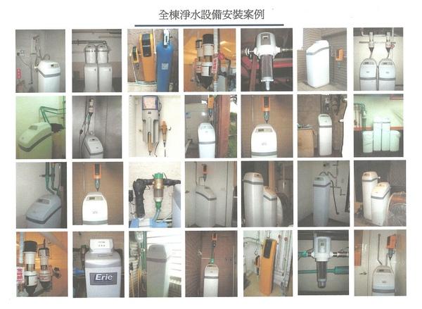 全棟淨水設備安裝案例