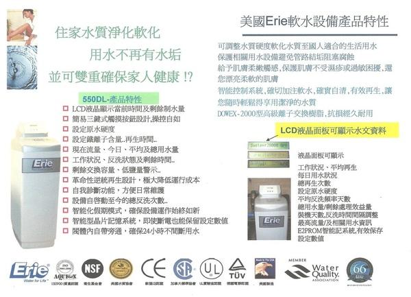 550DL軟水設備