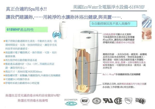 美國ECOWATER全自動淨水設備-618WHF