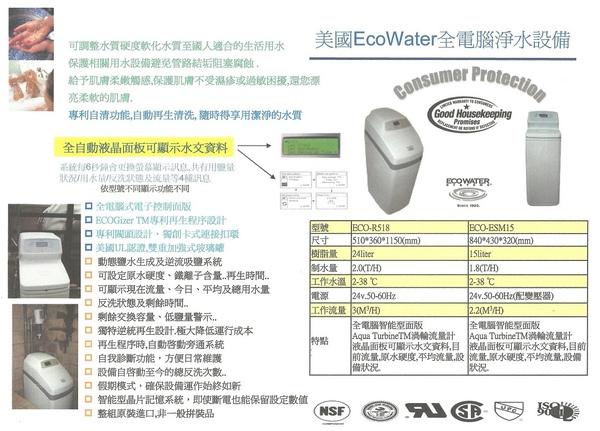 美國ECOWATER全自動淨水設備
