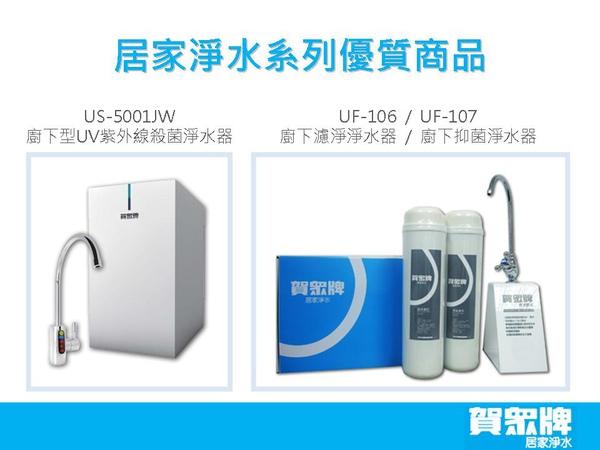 2010-居家淨水系列優質商品