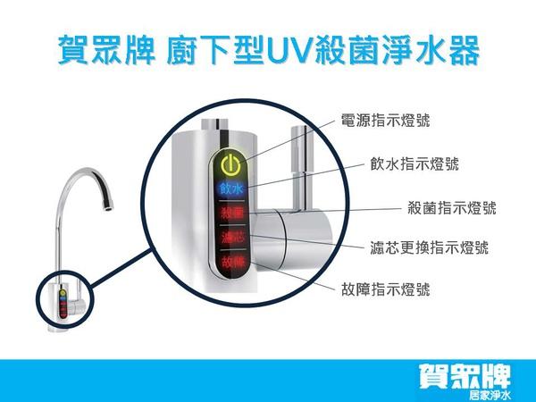 2010-賀眾牌 廚下型UV殺菌淨水器特點