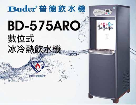 普德BD-575ARO數位式冰冷熱飲水機