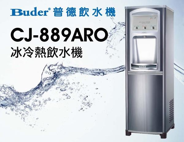 普德CJ-889RO.ARO冰冷熱飲水機