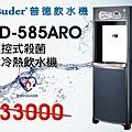 普德BD-585ARO程控式殺菌冰冷熱飲水機