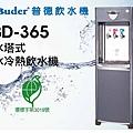 普德BD-365水塔式冰冷熱飲水機