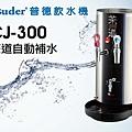 普德CJ-300茶道自動補水 飲水機