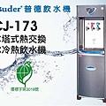 CJ-173水塔式熱交換冰冷熱飲水機