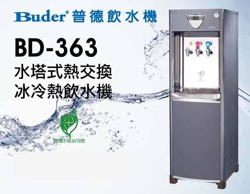普德BD-363水塔式熱交換冰冷熱飲水機