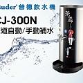 普德CJ-300N茶道自動/手動補水 飲水機