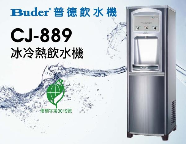 普德CJ-889冰冷熱飲水機