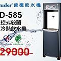 普德BD-585程控式殺菌冰冷熱飲水機