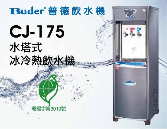 CJ-175水塔式冰冷熱飲水機