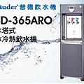 普德BD-365RO.ARO水塔式冰冷熱飲水
