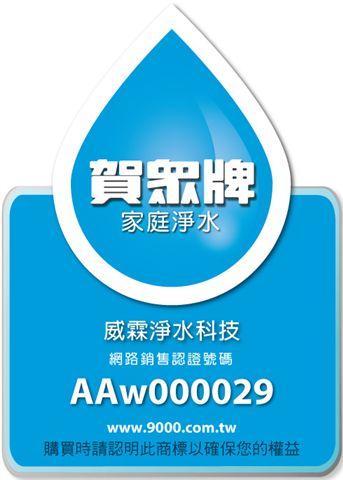 AAw000029_-_威霖淨水科技.jpg