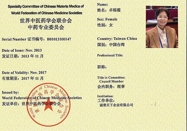 卓錦霞常務理事世中聯會員證