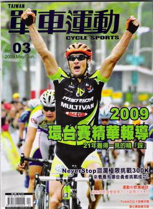單車運動-封面.jpg