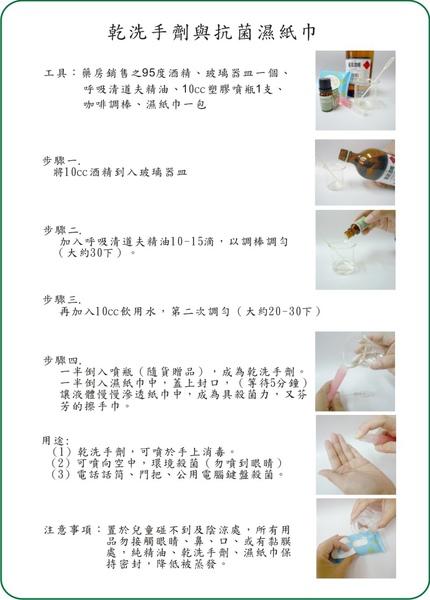 乾洗手劑步驟.jpg