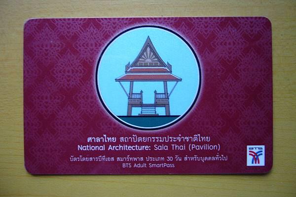 597 Sanam Pao捷運票卡.JPG