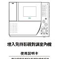 HC-600室內對講機_使用手冊01