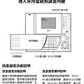 HC-600室內對講機_使用手冊07