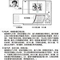 HC-600室內對講機_使用手冊11