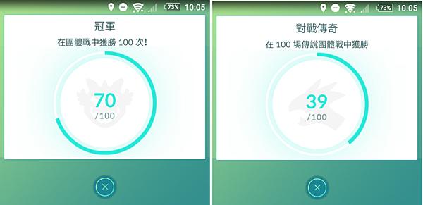 02_團體戰獲勝.png