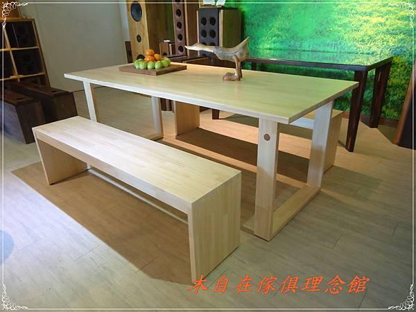 1030215松木大餐桌1.JPG