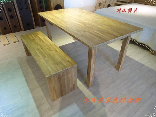 時尚餐桌1.JPG