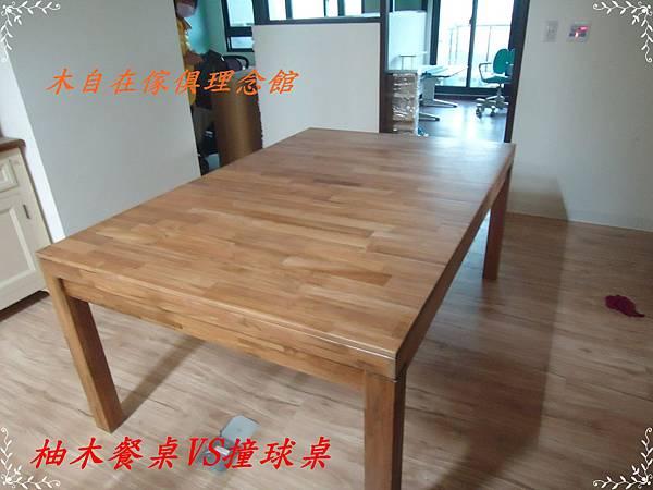 柚木撞球桌1.JPG