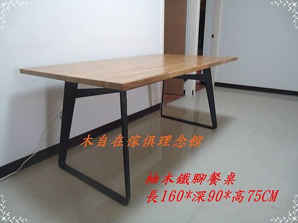 印柚鐵腳餐桌1.JPG