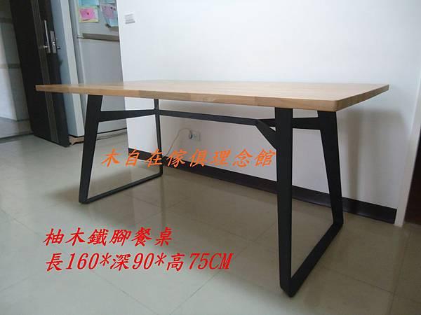 印柚鐵腳餐桌3.JPG