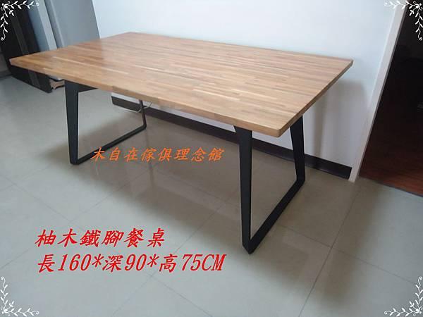 印柚鐵腳餐桌4.JPG