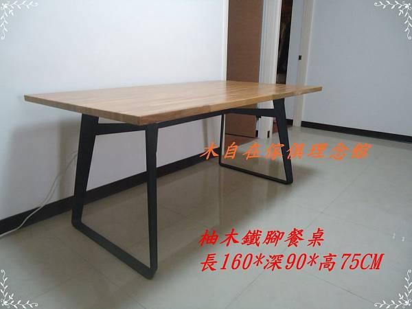 印柚鐵腳餐桌2.JPG