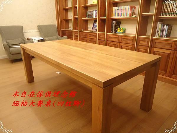 三芝緬柚餐桌1.JPG