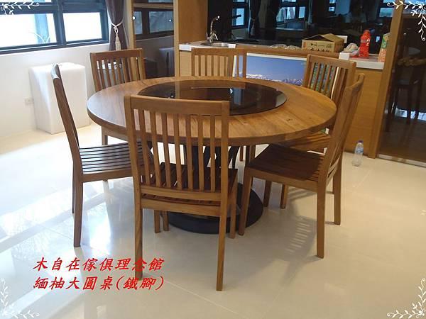 緬柚大圓桌鐵腳1.JPG