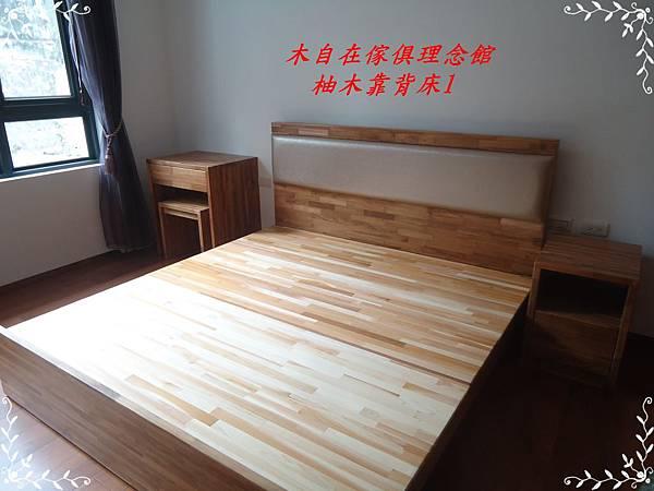 柚木靠背床1.JPG