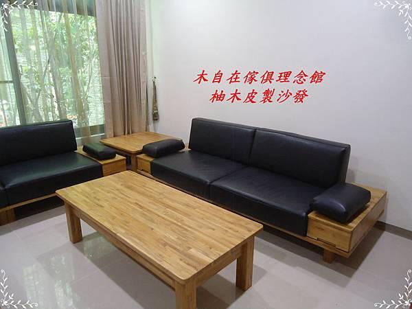 柚木皮製沙發1.JPG