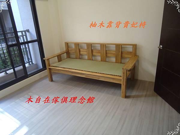 柚木靠背貴妃椅1.JPG