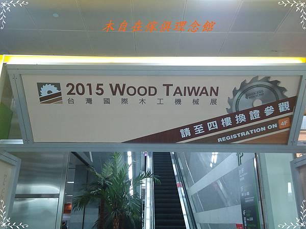2015機器展1.JPG