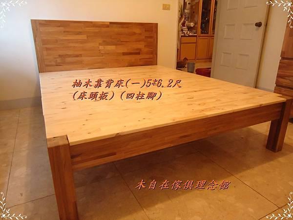 柚木靠背床(一)5 6.2尺 四柱腳1.JPG