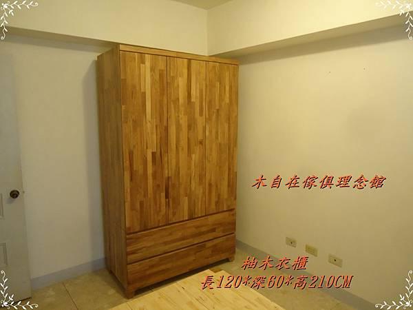 柚木衣櫃120CM 1.JPG