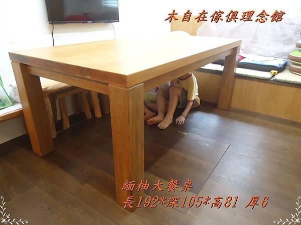 緬柚餐桌6CM 1.JPG